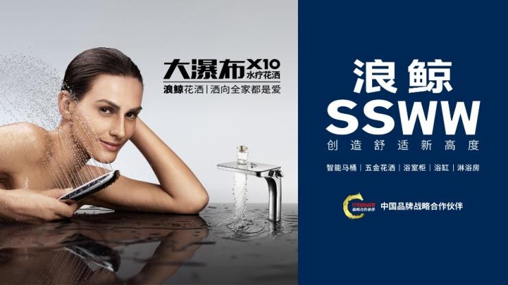 建材资讯:浪鲸卫浴品牌简介