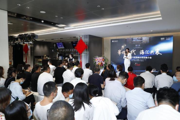 峯領時代·海匯共襄 中海2021京西商辦推介峰會重磅啟幕