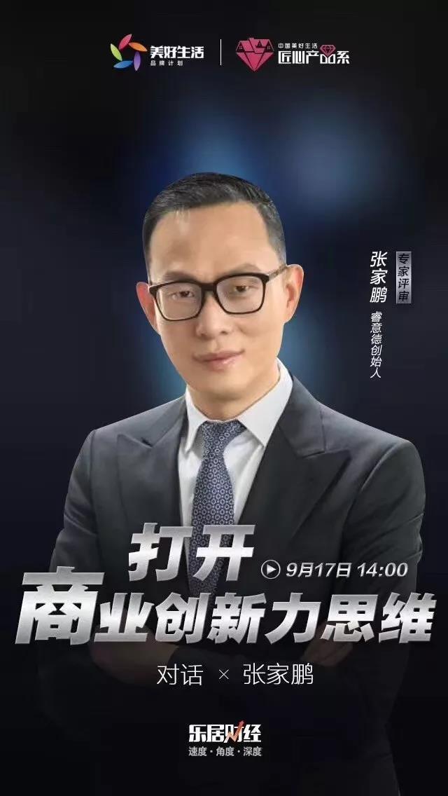 张家鹏:中国购物中心正进入数字化轴心时代
