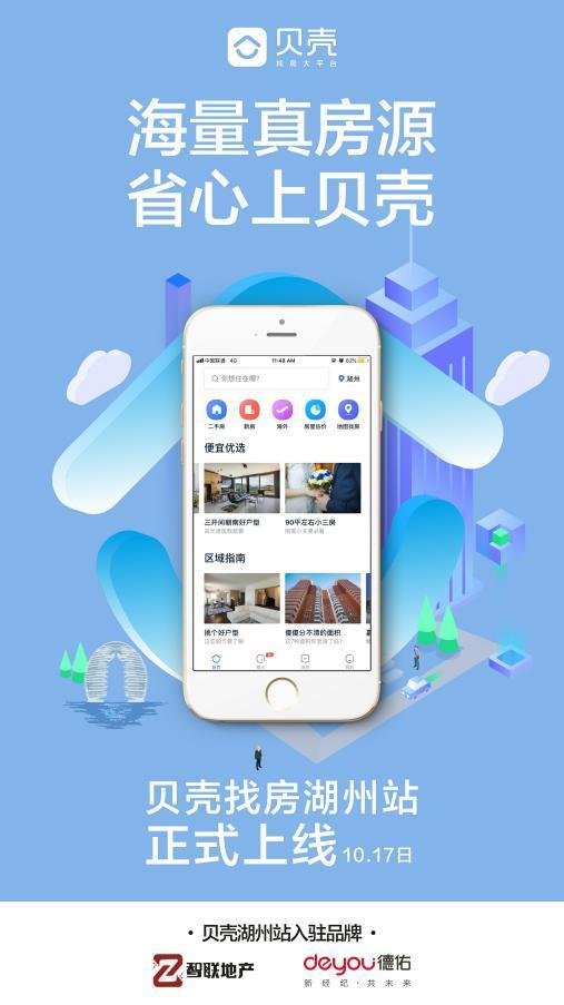 环沪之城迎品质居住服务升级,贝壳找房湖洲站正式上线!