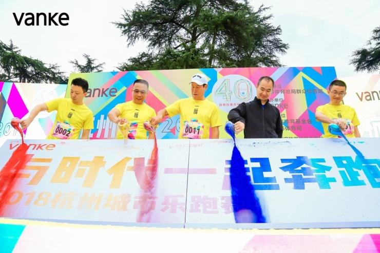 致敬改革开放40周年 2018杭州城市乐跑赛西湖完美收官