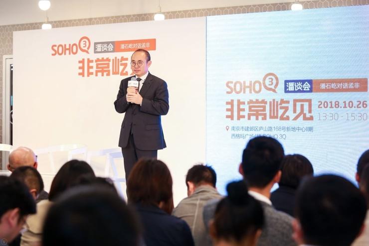 潘石屹对话孟非 助力共享办公SOHO3Q南京首店落户河西