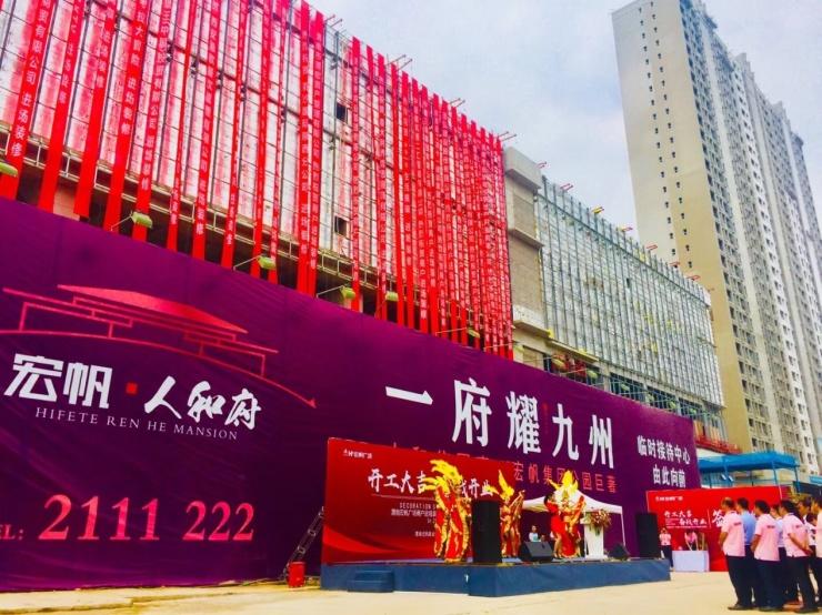 鼎力向上势启繁华  渭南宏帆广场举行商户进场装修启动仪式