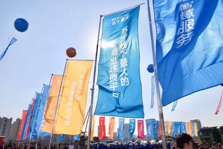 绍兴苏宁广场盛大开工,引领智慧零售新时代