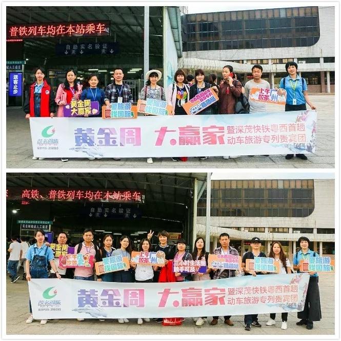 粤西首趟动车旅游专列600余人团 去广州体验2.5小时生活圈