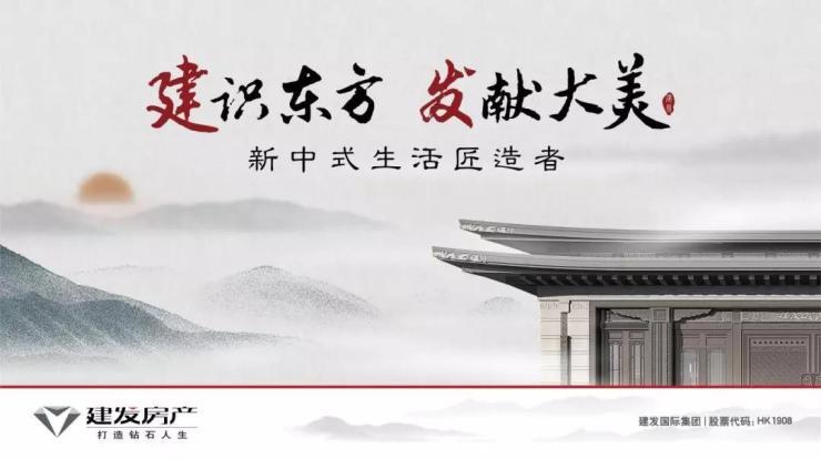 2018建發房產品牌發布盛典落幕,匠造中式美好新主張