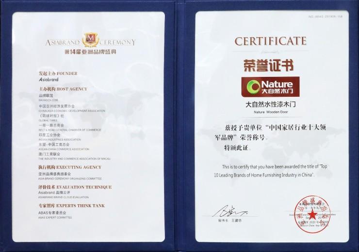 """建材資訊:大自然木門再獲""""中國家居行業十大領軍品牌""""稱號"""
