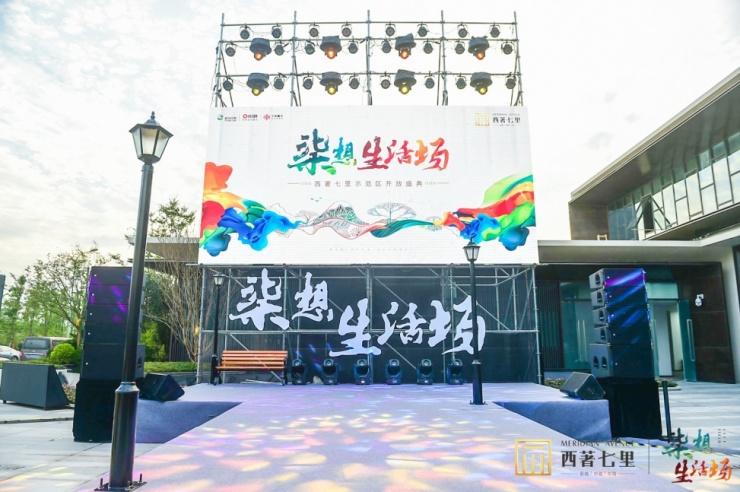 柒想生活场暨西著七里示范区臻美开放 开启家与重庆的生活想象