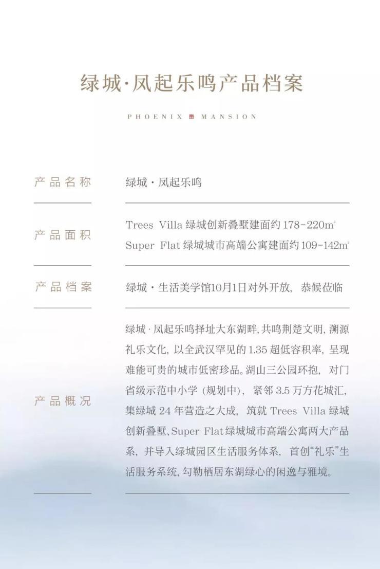 绿城时代礼乐生活新著「绿城·凤起乐鸣」, 大东湖畔风雅首映!