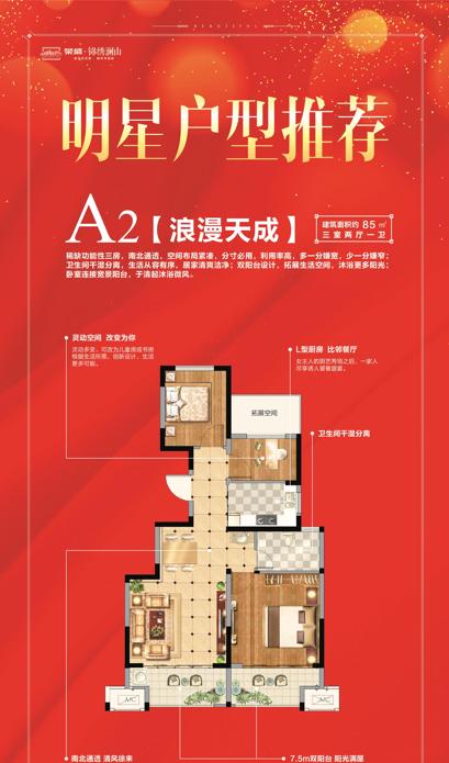 厚积薄发 荣盛·锦绣澜山打造南京轻奢户型新标杆