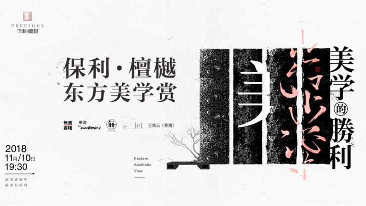 美学的人生信途 保利·檀樾东方美学赏:美学的胜利