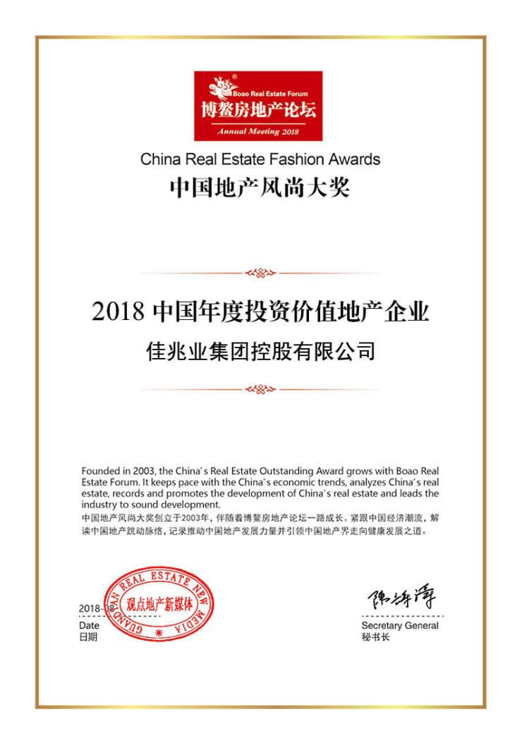 佳兆业获评2018中国年度投资价值地产企业 万亿货值抢滩大湾