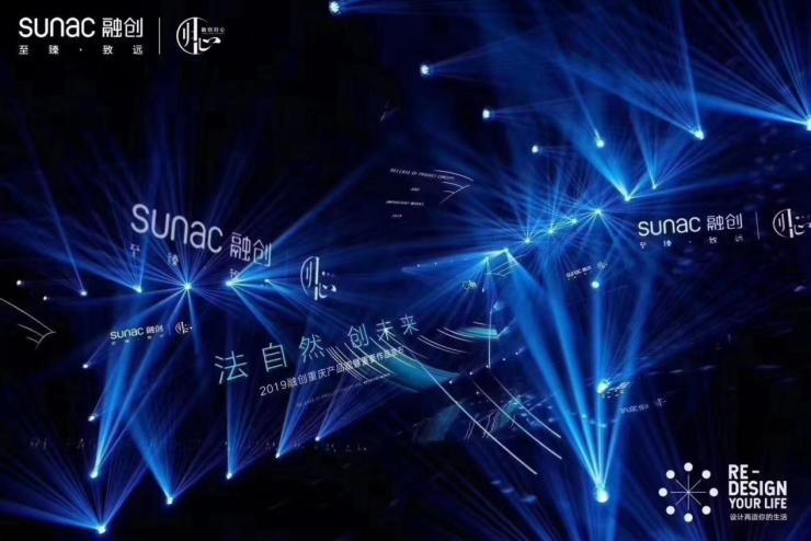 """""""法自然,创未来"""",2019融创重庆产品观暨重要作品正式发布"""