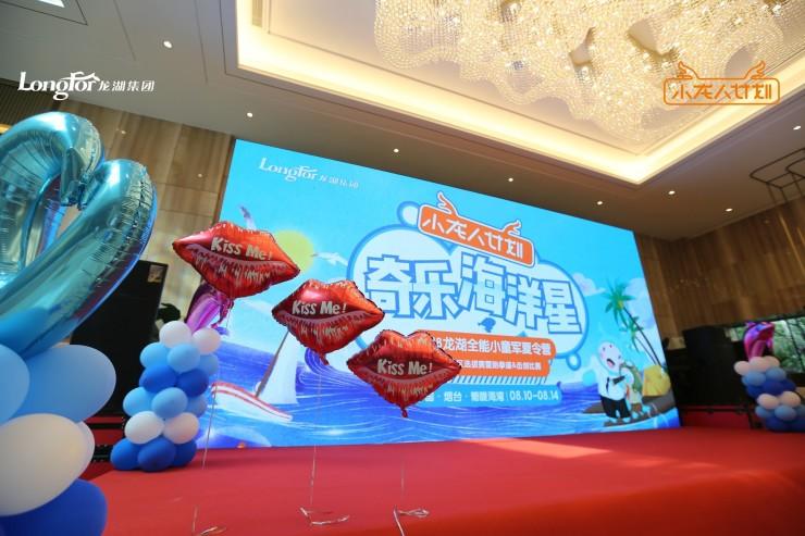 """龙湖集团""""2018全能小童军夏令营""""海选济南站复赛启幕"""
