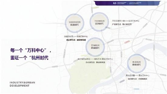 万科杭州产城布局四大万科中心 凝聚未来城市的缩影