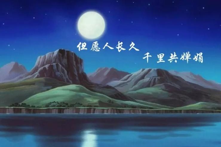 【家圆人长久 千里共婵娟 】又到中秋月圆时 常回家看看!
