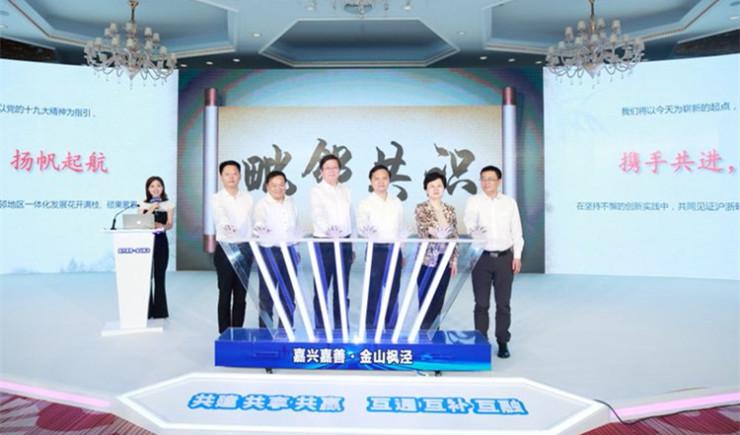上海枫泾与浙江嘉善,共同探索毗邻地区合作发展新模式