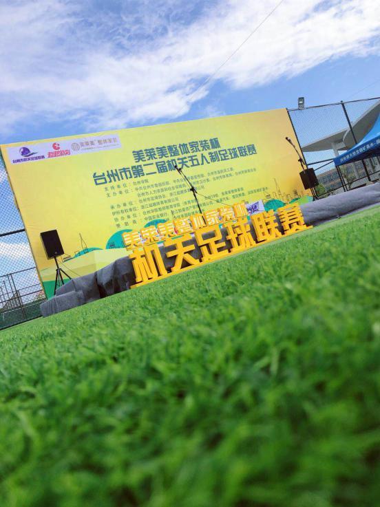 莱美整体家装杯台州市第二届机关五人制足球联赛 激烈开赛