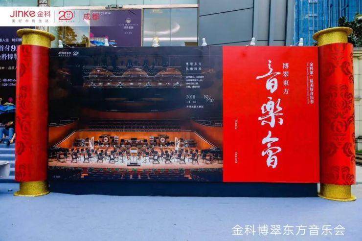 金科博翠东方音乐盛典,以美好之声,奏盛世之音