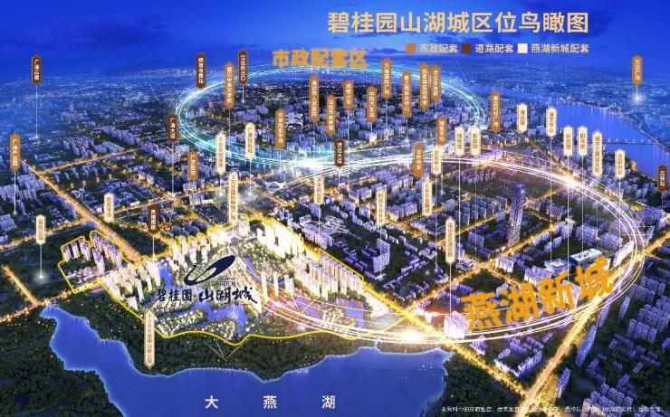碧桂园山湖城:一文教你寻找下一个黄金十年