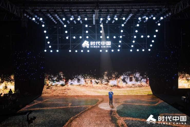时代中国清韶公司十周年暨战略愿景发布会盛大启幕