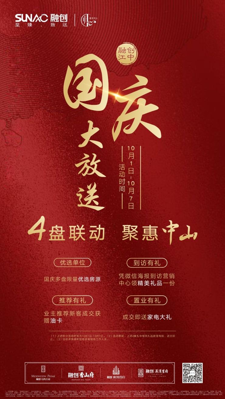 融者共庆 融创4盘联动,聚惠中山!