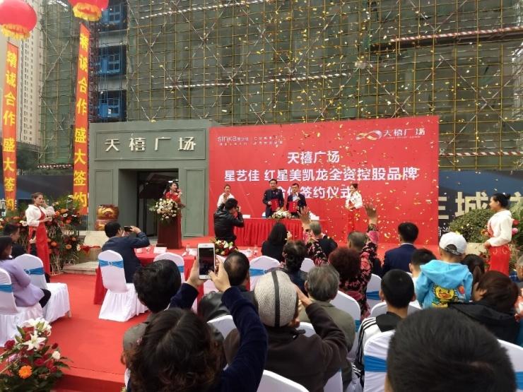 天禧廣場與紅星美凱龍全資控股品牌簽約儀式成功舉行