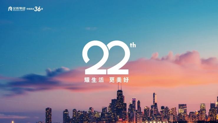 """南派金辉邂逅江南杭州,""""云""""系产品开启美好人居"""
