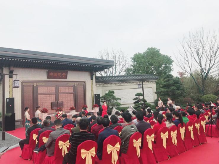 中国院子景观示范区开放新闻稿