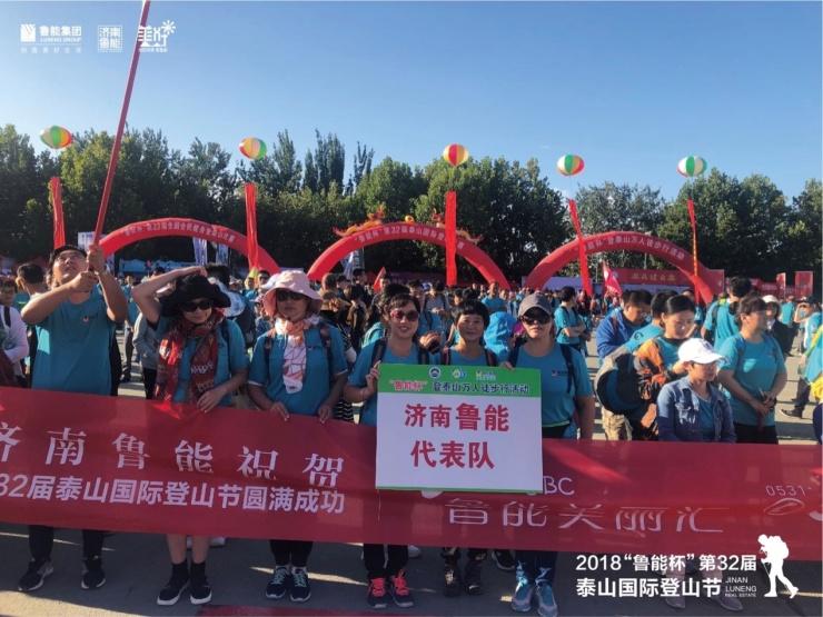 2018鲁能杯第32届泰山国际登山节成功举办