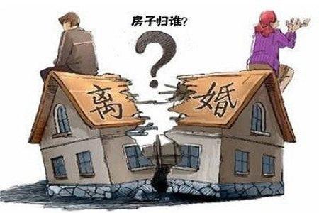 我的前半生:離婚了后房子怎么分?