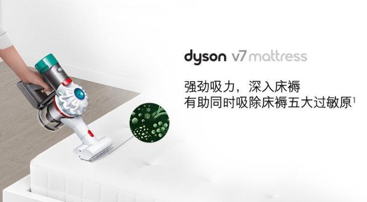 《【摩登3网上平台】怎样可以除螨虫?试试这款除螨神器Dyson戴森V7 除螨仪》