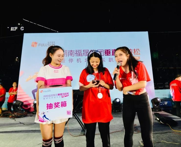 向上奔跑,丈量城市高度——湖南福晟集团垂直马拉松活动圆满举行