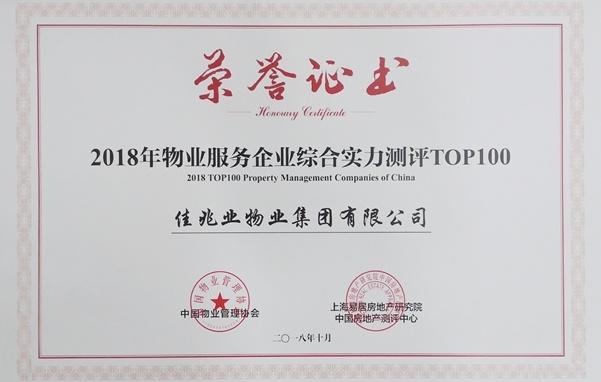 佳兆业物业集团荣获中国物业企业综合实力第12名