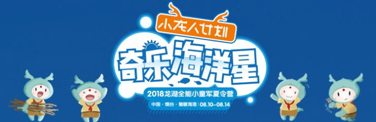 宁波家长请注意,小龙人计划之奇乐海洋星选拔赛参赛指南发布啦