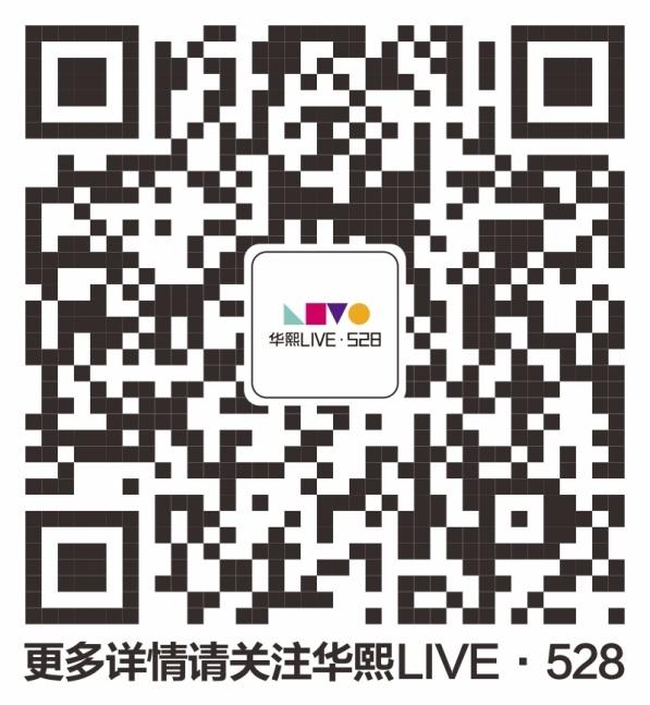 华熙LIVE·528即将揭幕 成都新添文体生活打卡胜地