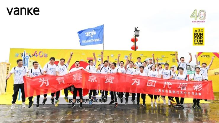 致敬改革开放40周年 2018南京·城市乐跑赛欢乐开跑