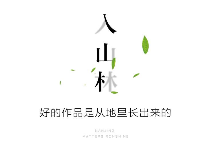东方志 | 南京有融信,仙林在东方