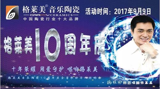 《新浪家居》最新报道:香港巨星汤镇宗助阵格莱美黑龙江联动 突破3000单