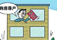 楼市315 | 买房落户流程详解 看了让你轻松完成落户