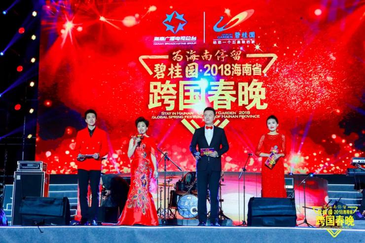 碧桂园·2018海南省跨国春晚浓情唱响,发出美好新海南的热情