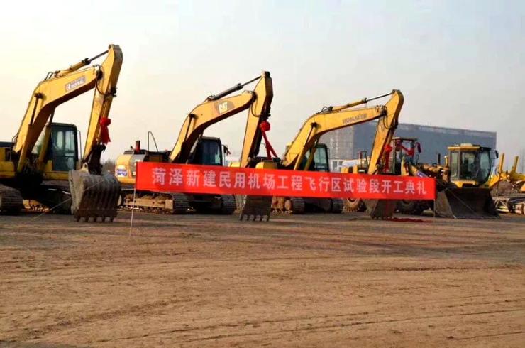 新消息:菏泽机场飞行区试验段工程,正式开工!