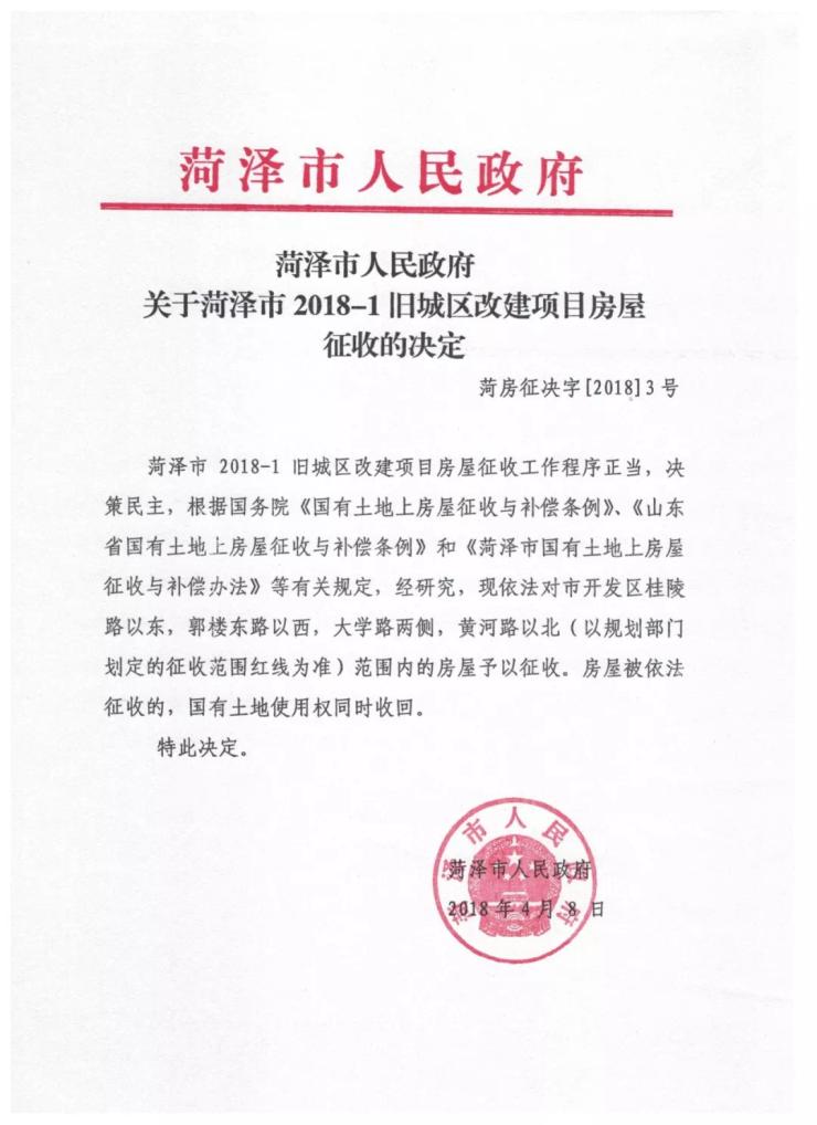 菏泽城区南部两片区开始签订征收补偿协议 !