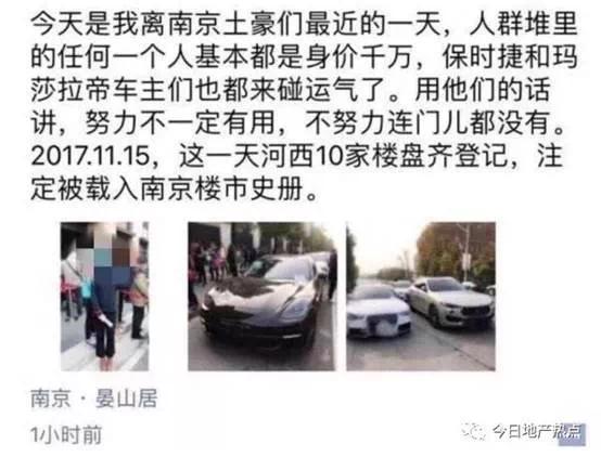 2017年末,这是广州土豪捡便宜的季节