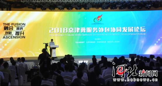 2018京津冀服务外包协同发展论坛在秦皇岛开幕