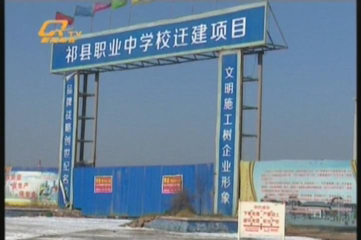 新建的祁县职中 六中项目:稳步有序 扎实推进