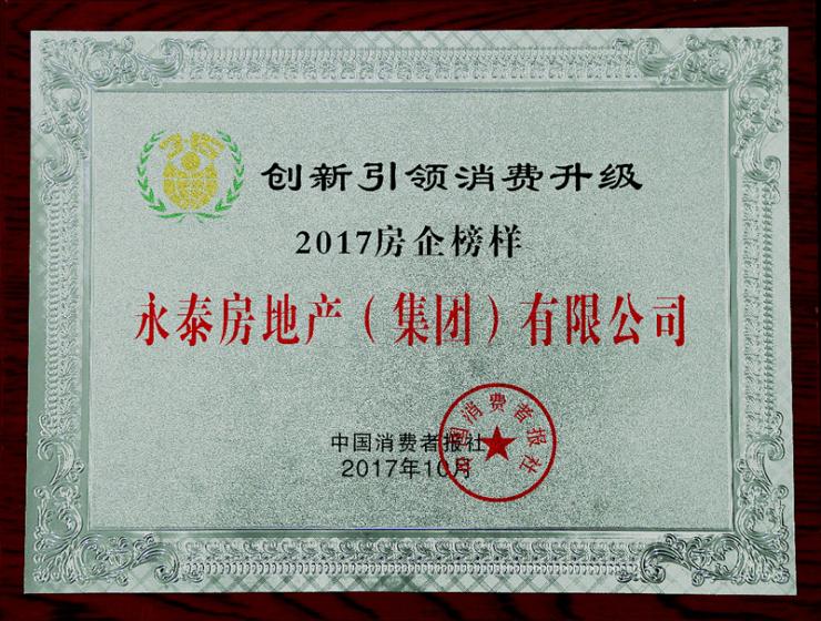 """永泰集团荣膺""""2017房企榜样""""奖项"""