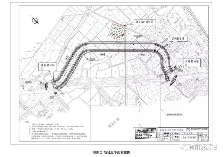 揭阳机场扩建,登岗一河流将启动改道工程