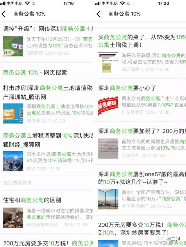 深圳商务公寓土增税5%涨至10%?谣言!