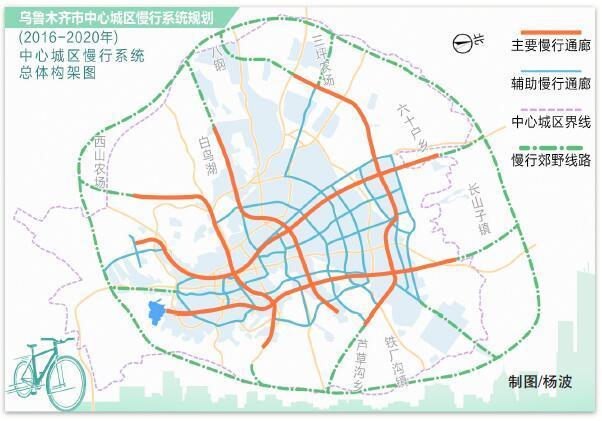 乌鲁木齐市慢行网络结构加快建设步伐